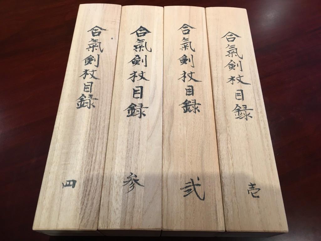 Weapon Scrolls Aiki-Ken and Aiki-Jo Mokuroku